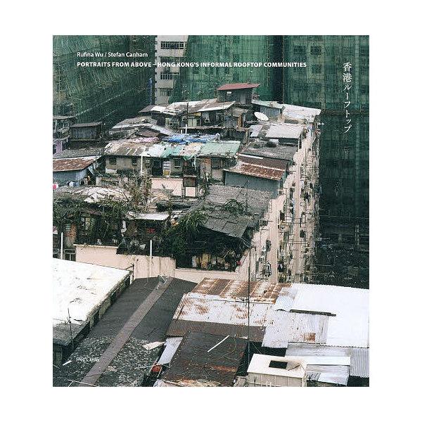 香港ルーフトップ/ルフィナ・ウー/ステファン・カナム/GLOVA