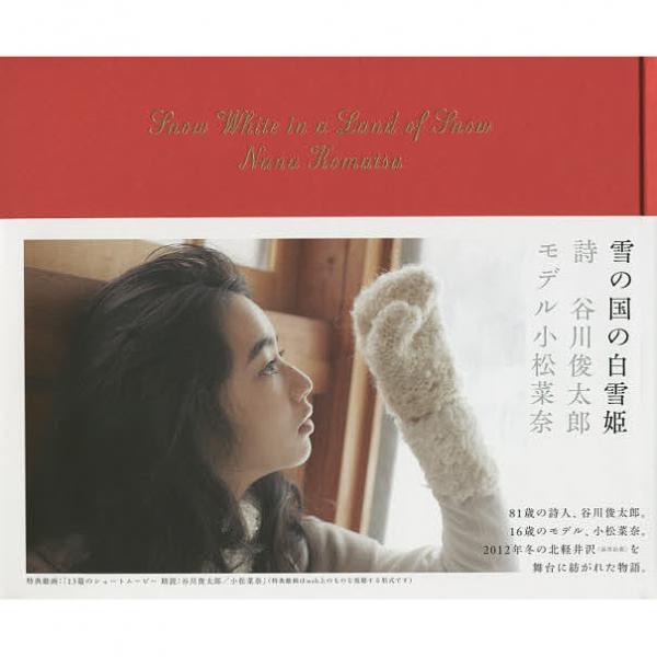 雪の国の白雪姫/谷川俊太郎