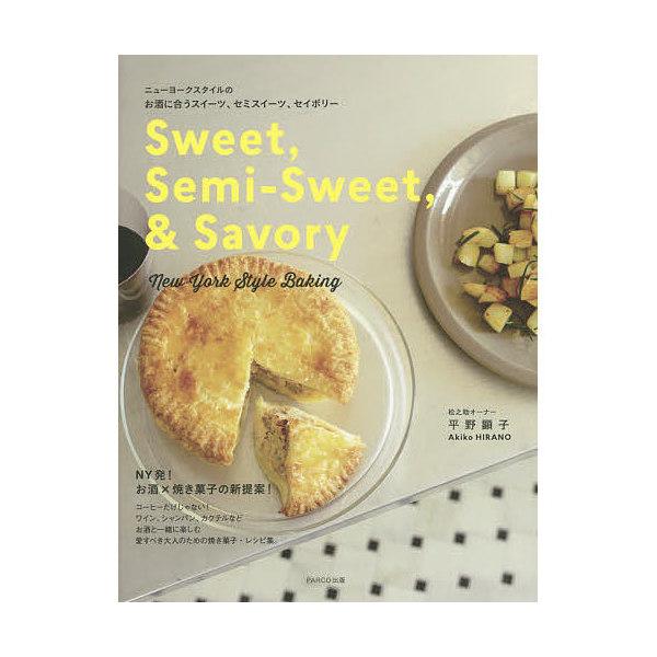 ニューヨークスタイルのお酒に合うスイーツ、セミスイーツ、セイボリー/平野顕子/レシピ