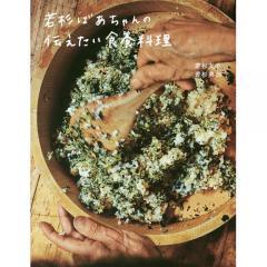 若杉ばあちゃんの伝えたい食養料理/若杉友子/若杉典加/レシピ