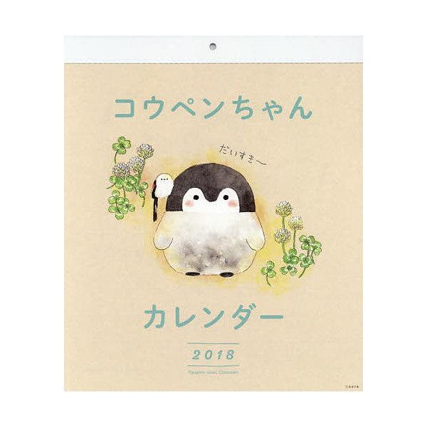 '18 コウペンちゃんカレンダー