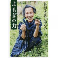 若杉ばあちゃんのよもぎの力/若杉友子/レシピ