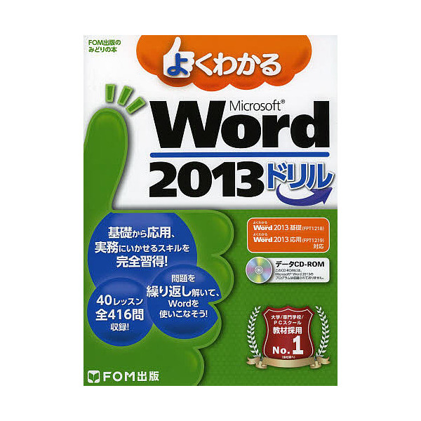 よくわかるMicrosoft Word 2013ドリル/富士通エフ・オー・エム株式会社