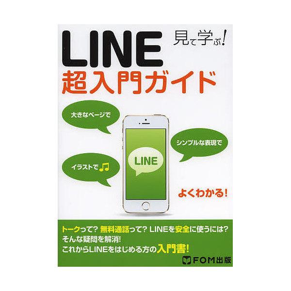見て学ぶ!LINE超入門ガイド 大きなページでシンプルな表現でイラストでよくわかる/富士通エフ・オー・エム株式会社