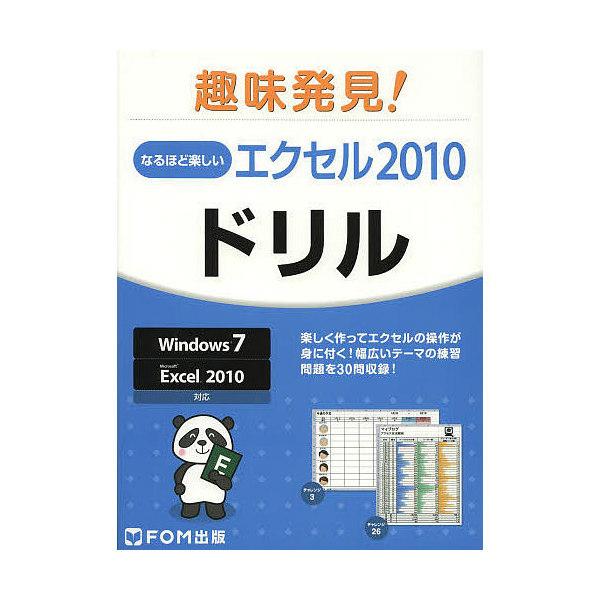 なるほど楽しいエクセル2010ドリル/富士通エフ・オー・エム株式会社