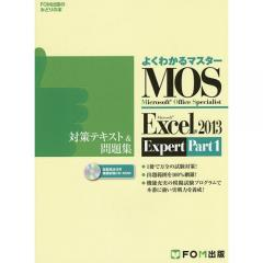 MOS Microsoft Excel 2013 Expert対策テキスト&問題集 Microsoft Office Specialist Part1
