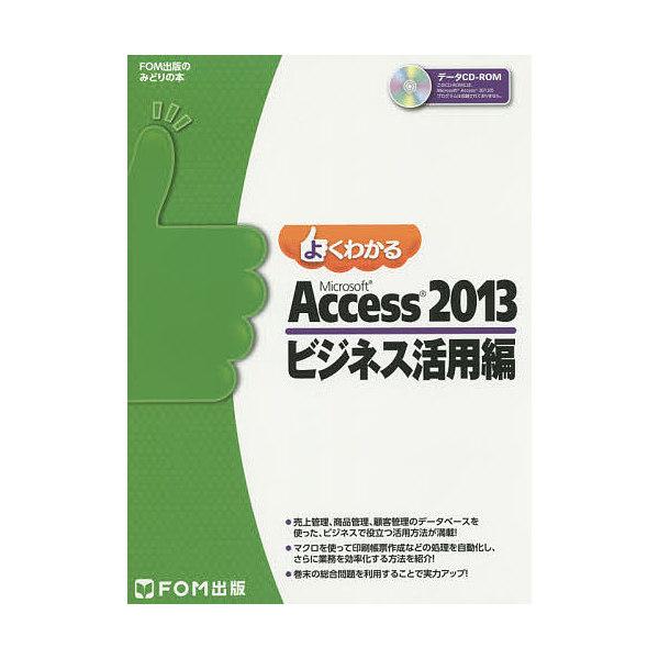 よくわかるMicrosoft Access 2013 ビジネス活用編/富士通エフ・オー・エム株式会社