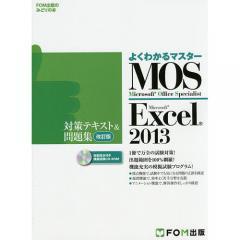 MOS Microsoft Excel 2013対策テキスト&問題集 Microsoft Office Specialist