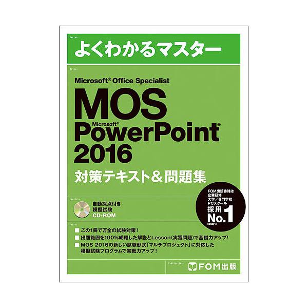 lohaco mos microsoft powerpoint 2016対策テキスト 問題集
