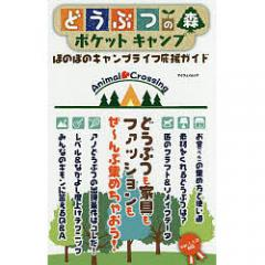 どうぶつの森ポケットキャンプ ほのぼのキャンプライフ応援ガイド/ゲーム