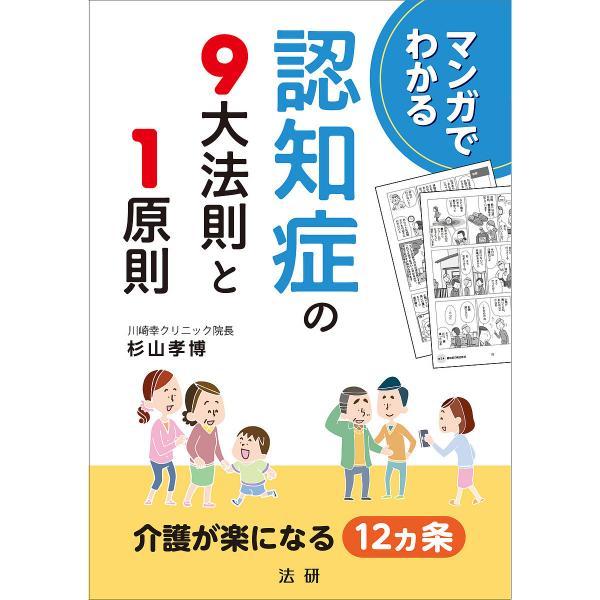 マンガでわかる認知症の9大法則と1原則/杉山孝博