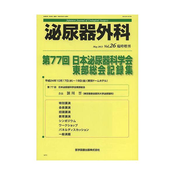 泌尿器外科 Vol.26臨時増刊(2013年5月)