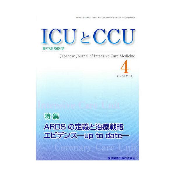 ICUとCCU 集中治療医学 Vol.38No.4(2014-4)