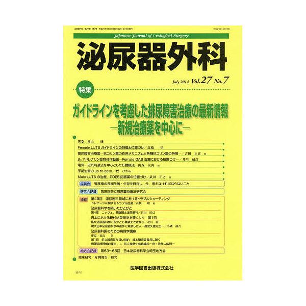 泌尿器外科 Vol.27No.7(2014年7月)