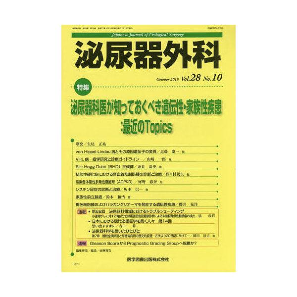 泌尿器外科 Vol.28No.10(2015年10月)