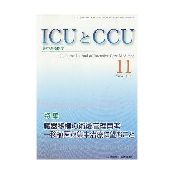 ICUとCCU 集中治療医学 Vol.39No.11(2015-11)