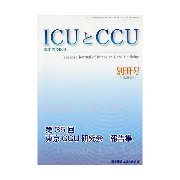 ICUとCCU 集中治療医学 Vol.40別冊号(2016)