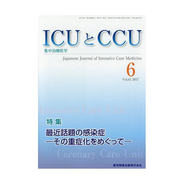 ICUとCCU 集中治療医学 Vol.41No.6(2017-6)
