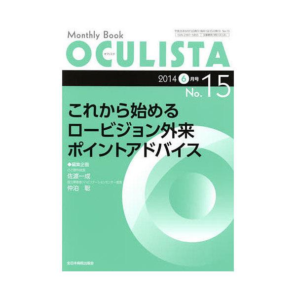 OCULISTA Monthly Book No.15(2014-6月号)/村上晶/主幹高橋浩