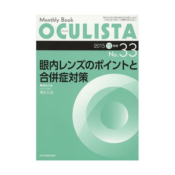 OCULISTA Monthly Book No.33(2015-12月号)/村上晶/主幹高橋浩