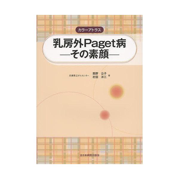 カラーアトラス乳房外Paget病 その素顔/熊野公子/村田洋三