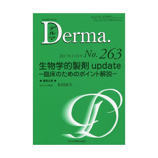 デルマ No.263(2017年11月号)/塩原哲夫/主幹照井正/主幹大山学