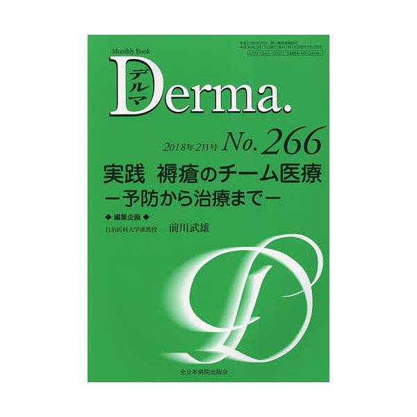 デルマ No.266(2018年2月号)/照井正/主幹大山学