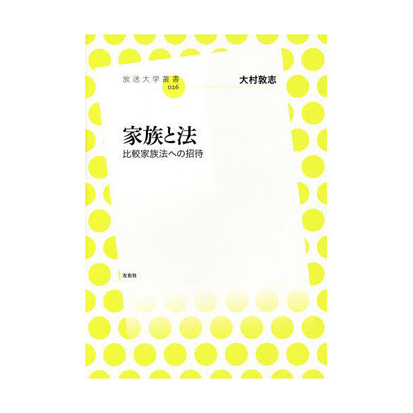 家族と法 比較家族法への招待/大村敦志