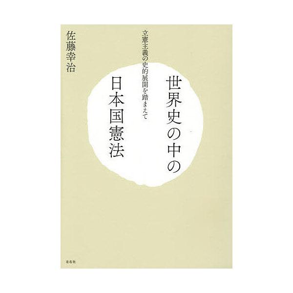 世界史の中の日本国憲法 立憲主義の史的展開を踏まえて/佐藤幸治