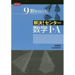 解決!センター 数学1・A 新装版/Z会出版編集部