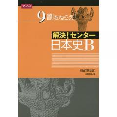 解決!センター 日本史B 改訂第3版/本間朋弘
