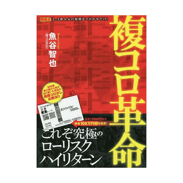 複コロ革命/魚谷智也