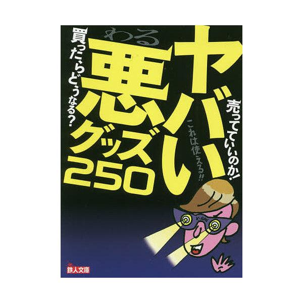 ヤバい悪グッズ250/鉄人社編集部