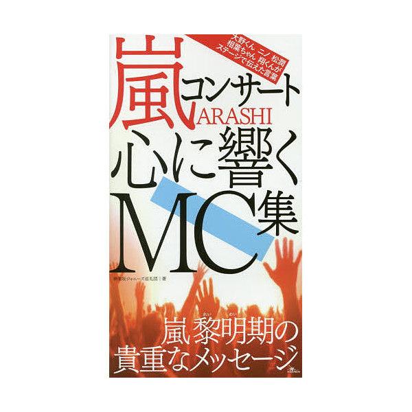 嵐コンサート心に響くMC集 嵐黎明期の貴重なメッセージ/神楽坂ジャニーズ巡礼団