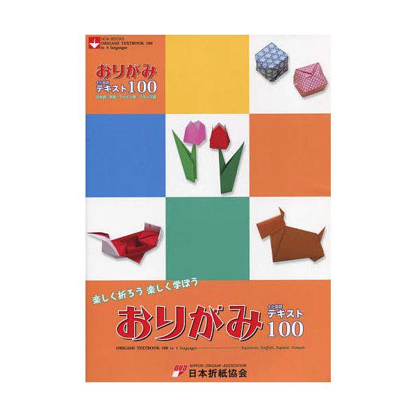 おりがみ4か国語テキスト100 日本語・英語・スペイン語・フランス語/日本折紙協会
