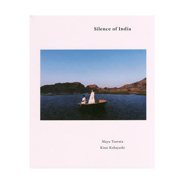 Silence of India/鶴田真由/小林紀晴