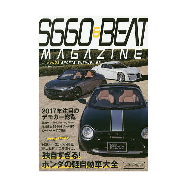 S660 & BEAT MAGAZINE vol.04