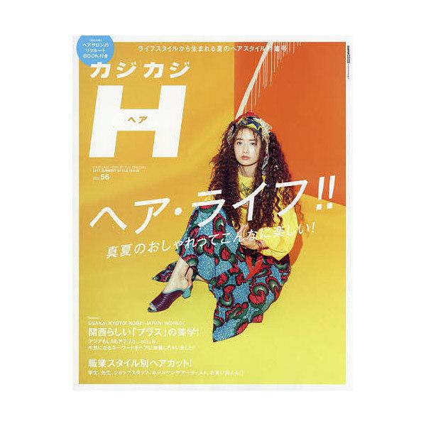 カジカジH(ヘア) VOL.56(2017SUMMER STYLE ISSUE)