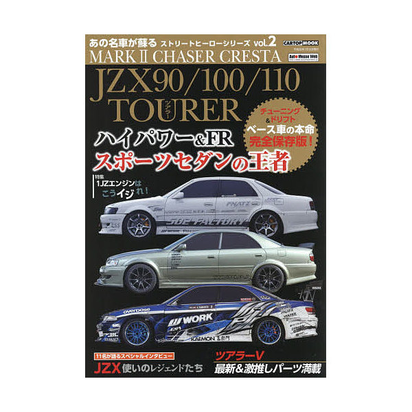JZX90/100/110TOURER JZX系マーク2 チェイサー クレスタ
