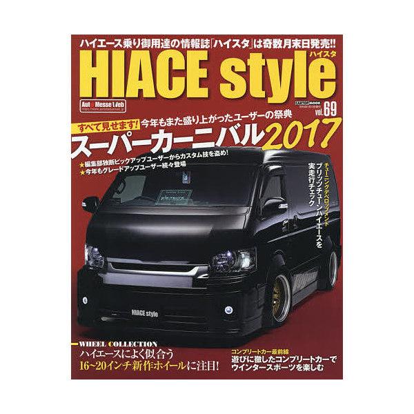 ハイエーススタイル vol.69