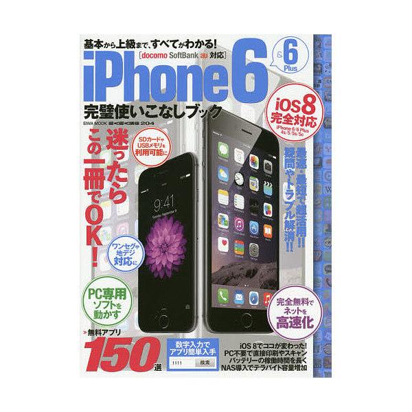 iPhone 6 & 6 Plus完璧使いこなしブック 基本から応用まで、最速・最短で超活用!!