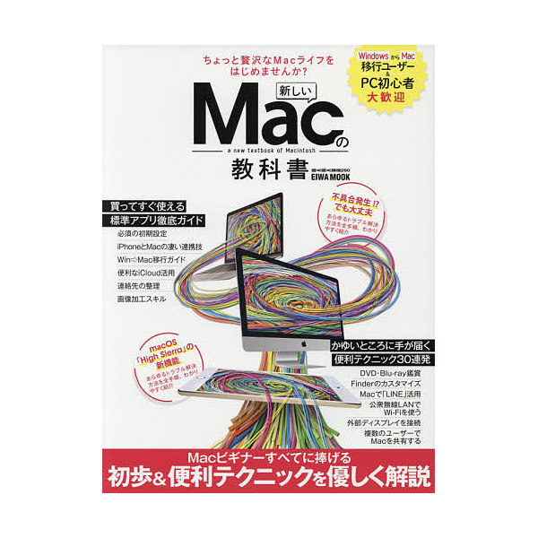 新しいMacの教科書 ちょっと贅沢なMacライフをはじめませんか?