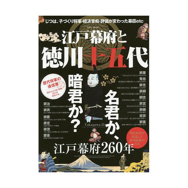 江戸幕府と徳川十五代 名君か、暗君か?歴代将軍の通信簿