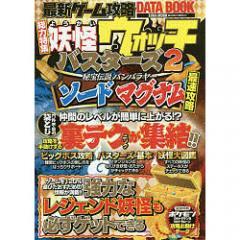 最新ゲーム攻略DATA BOOK 総力特集妖怪ウォッチバスターズ2秘法伝説バンバラヤーソードマグナム最速攻略/ゲーム