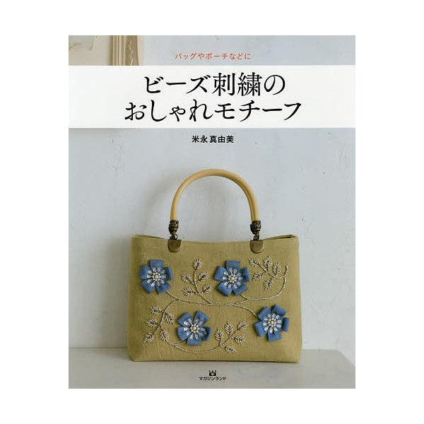 ビーズ刺繍のおしゃれモチーフ バッグやポーチなどに/米永真由美