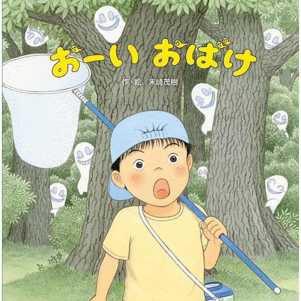 おーいおばけ/末崎茂樹/子供/絵本