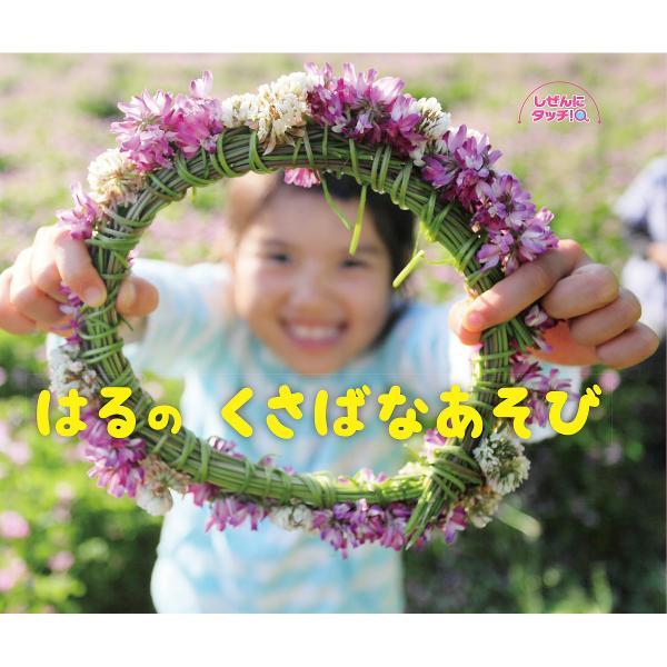 はるのくさばなあそび/佐野高太郎/子供/絵本