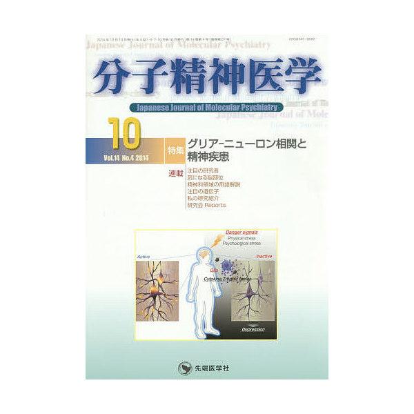 分子精神医学 Vol.14No.4(2014-10)/「分子精神医学」編集委員会