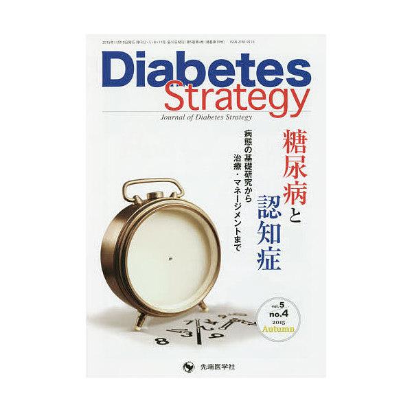 Diabetes Strategy Journal of Diabetes Strategy vol.5no.4(2015Autumn)