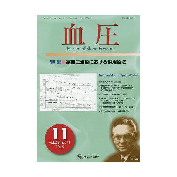血圧 vol.22no.11(2015-11)/「血圧」編集委員会
